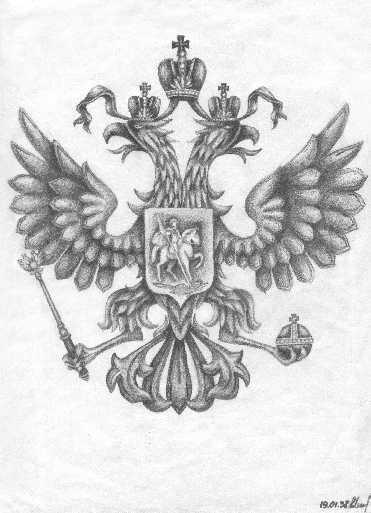 Юлия Ратникова: Gerb Rus